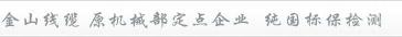 金山��|�a品(pin)展(zhan)示
