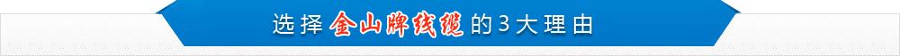 天津金山����|是您的�x�窈献�(zuo)伙伴(ban)!��C引接(jie)��C���|�<�(jia)!