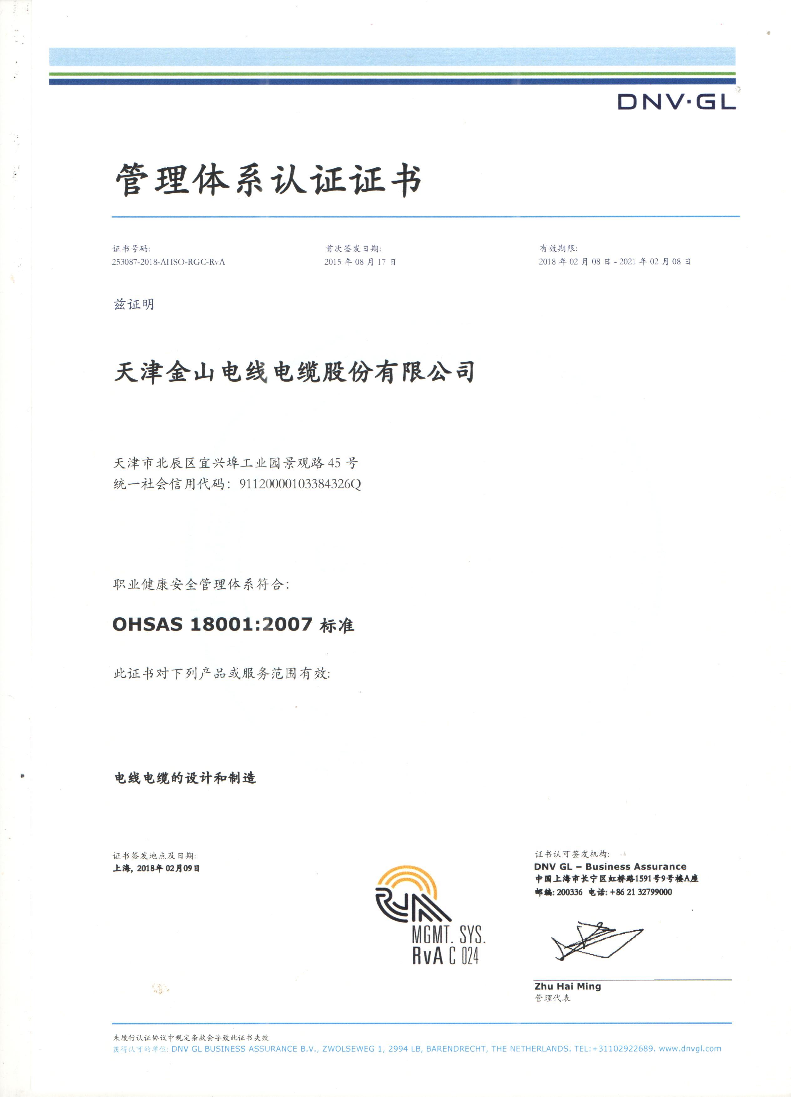 天津金山18001���H�|(zhi)量(liang)管理(li)�w系�J�C