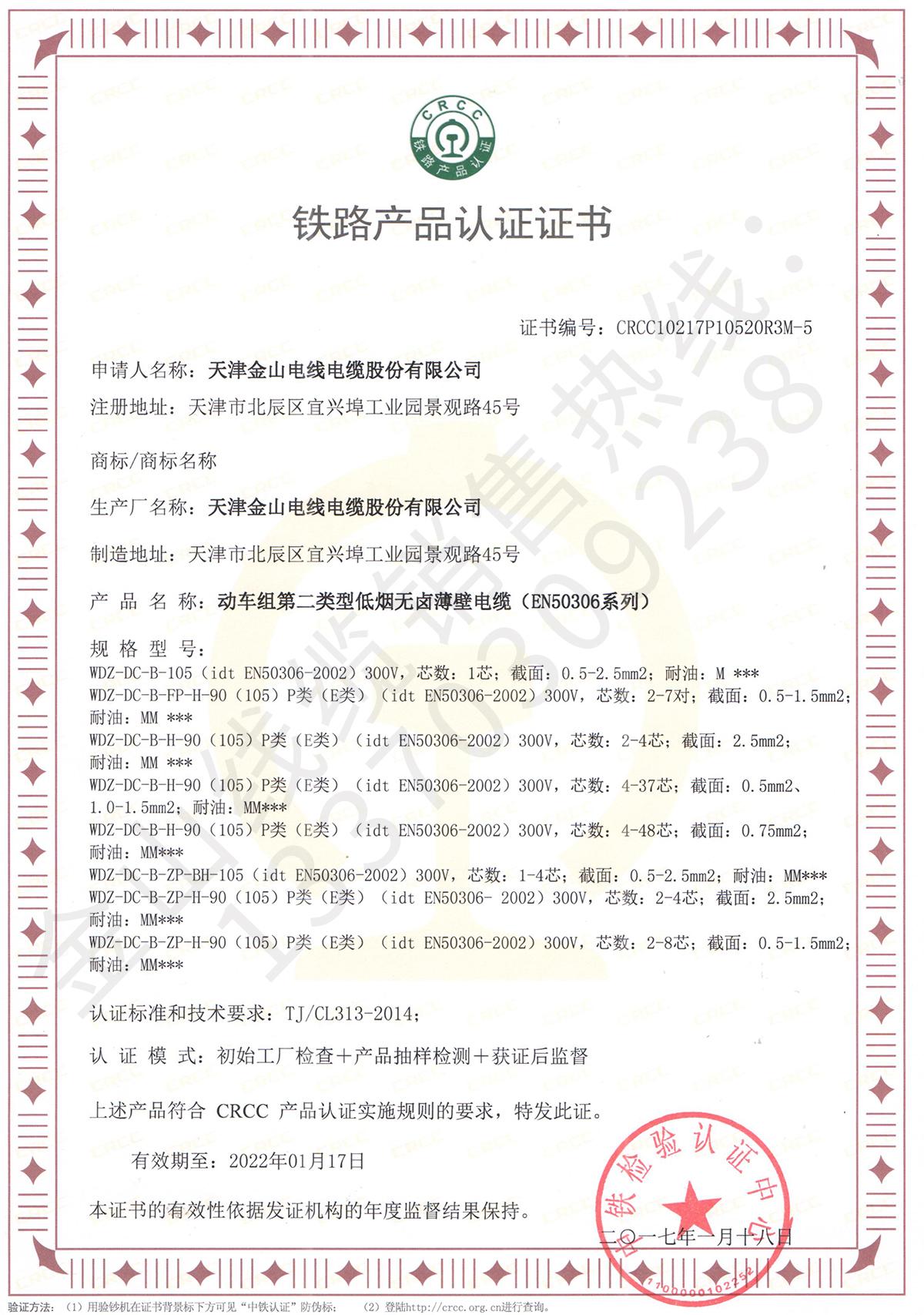 CRCC�J�C-�榆��M(zu)第(di)二�(lei)型低���o(wu)�u薄壁(bi)��|