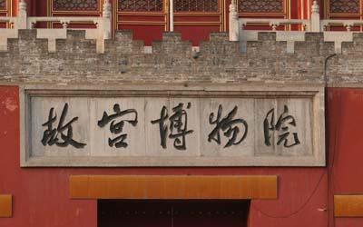 1997年中xin)�rhai)拿回、2000年北京故�m